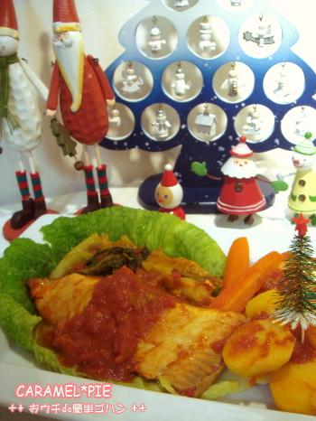 鮭とタップリ野菜のトマト煮