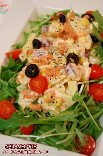 ジャガイモとさつま芋の鮭フレークサラダ
