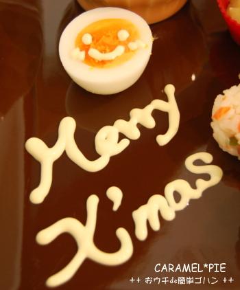 *+☆2人deクリスマス☆+*