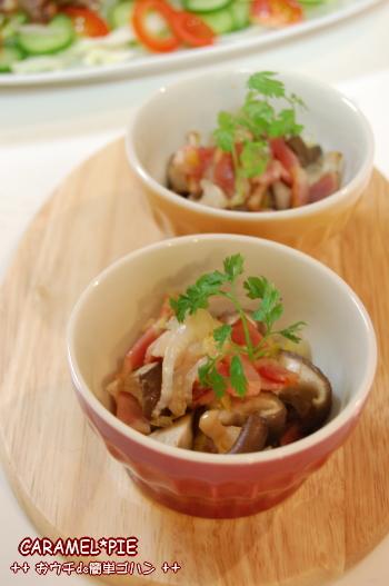 白菜・椎茸とベーコンのあったかサラダ