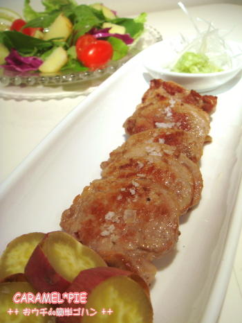 豚ヒレ肉のネギ塩添えと野菜のサラダ