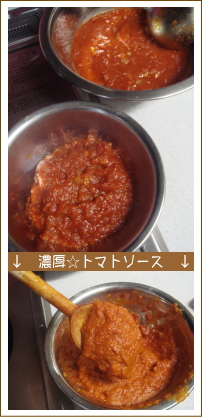 2種類のトマトソース