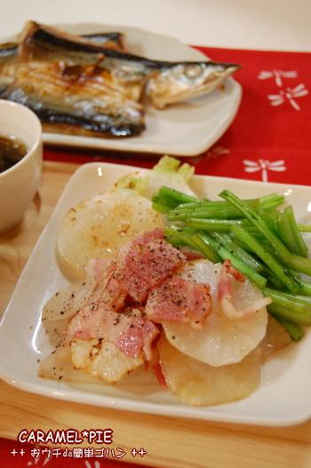 カブとベーコンの炒め物と焼き秋刀魚na夕食