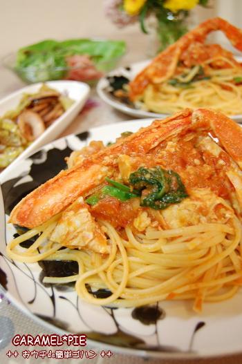 ズワイ蟹のトマトクリームパスタna夕食