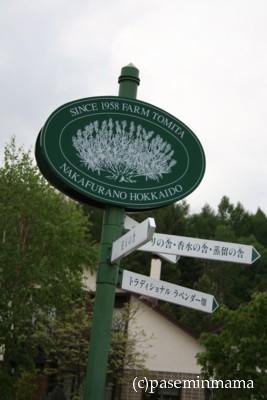 富良野ハーブ園
