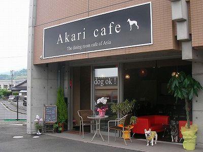 Akari‐Cafe