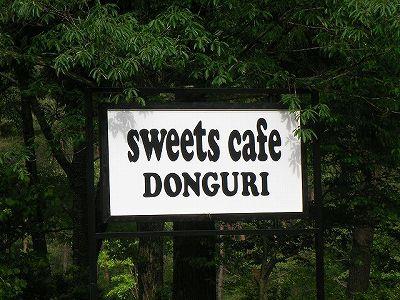 sweet cafe DONGURI