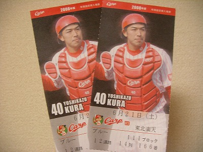 広島×楽天戦チケット