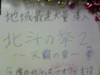 hokuto2.jpg