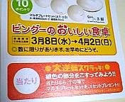 20060311203721