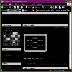 Windowsクラシックスタイル(ハイコントラスト 黒)