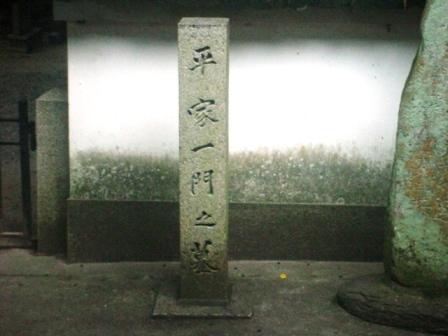 平家一族のお墓