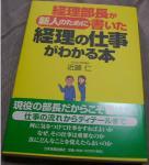 画像(経理の仕事が分かる本)