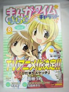 hidamari_anime.jpg