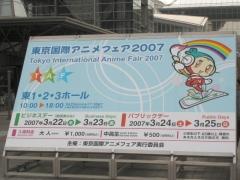 TIAF2007