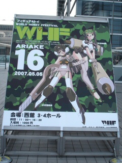WHF有明16