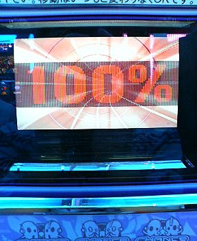 シェイク2 REDZONE100%