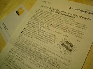 Nikonからの手紙
