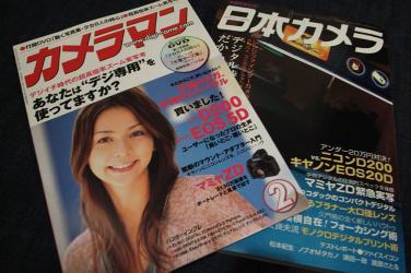 #001 カメラ雑誌
