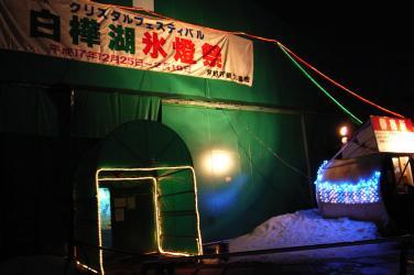 #001 氷燈祭