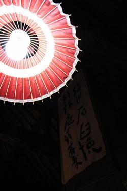 #002 電球傘