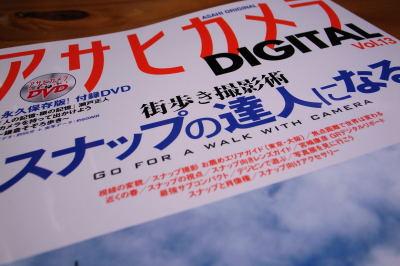 アサヒカメラ DIGITAL(Vol.13)・スナップの達人になる