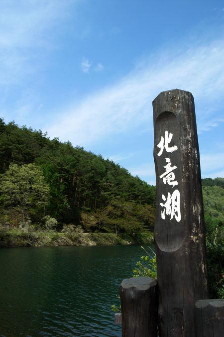 #001 北竜湖にて