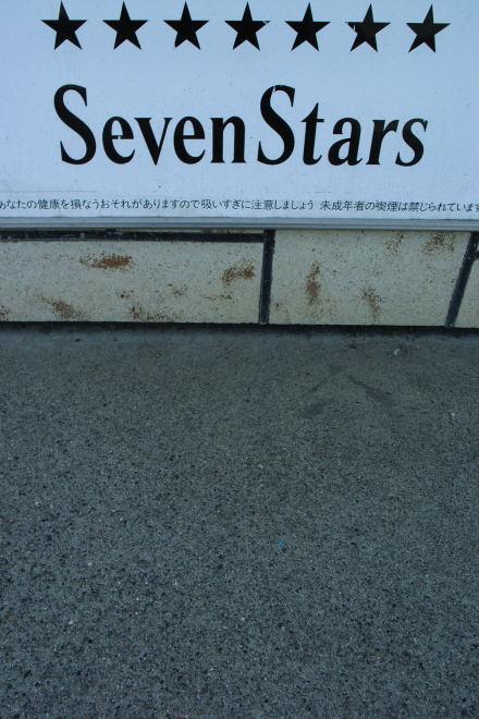 #003 七つ星