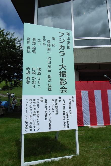 #001 車山高原大撮影会