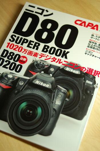 #001 ニコンD80 SUPER BOOK