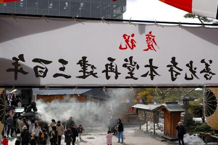 #001 善光寺本堂再建三百年