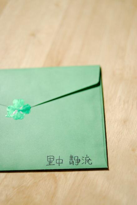 #002 静流からの手紙