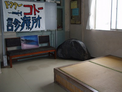 診療所待合室