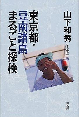 東京都・豆南諸島まるごと探検