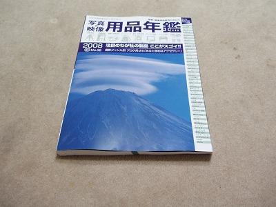 写真・映像 用品年鑑