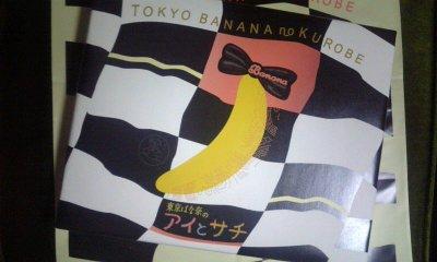 東京バナナ