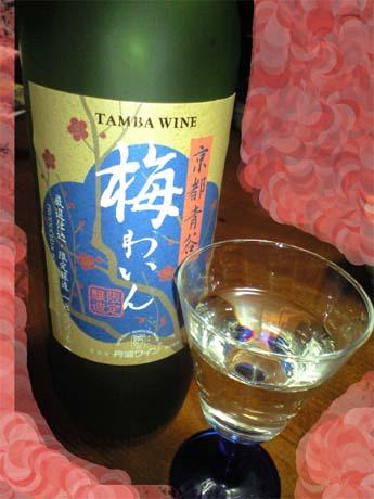 梅ワイン B