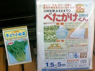 虫除けシート・小松菜種