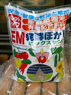 野菜用有機肥料