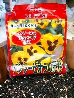 ビオラ肥料
