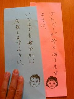 娘息子七夕短冊