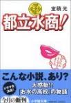 mizushou.jpg