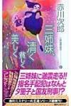 sanshimai21.jpg
