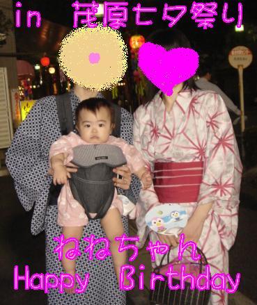 ねねちゃんお誕生日おめでとう