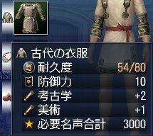 112109 考古学3