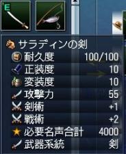 011110 船大工4