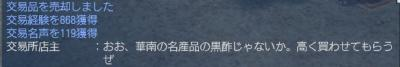 kurosu_baikyaku.jpg