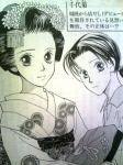 chiyogiku02.jpg