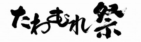 tawamu_logo.jpg