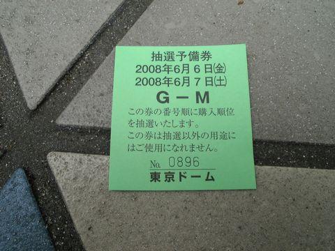 20080426_01_02yobiken.jpg